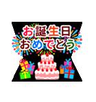 【飛び出す★お誕生日カード】おめでとう♪(個別スタンプ:09)