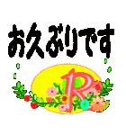 「R」さん専用(個別スタンプ:01)