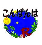 「R」さん専用(個別スタンプ:04)