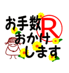 「R」さん専用(個別スタンプ:09)