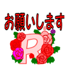 「R」さん専用(個別スタンプ:11)
