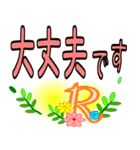 「R」さん専用(個別スタンプ:15)