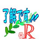 「R」さん専用(個別スタンプ:19)
