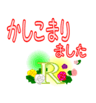 「R」さん専用(個別スタンプ:20)
