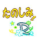 「R」さん専用(個別スタンプ:31)