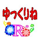 「R」さん専用(個別スタンプ:34)