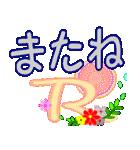 「R」さん専用(個別スタンプ:37)