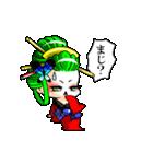 動くよ!花魁ライフ3(個別スタンプ:17)