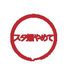 はんこ屋さん 流行言葉01 中学高校2017年版(個別スタンプ:02)