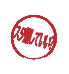 はんこ屋さん 流行言葉01 中学高校2017年版(個別スタンプ:03)