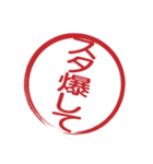 はんこ屋さん 流行言葉01 中学高校2017年版(個別スタンプ:04)