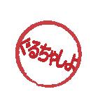 はんこ屋さん 流行言葉01 中学高校2017年版(個別スタンプ:10)