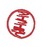はんこ屋さん 流行言葉01 中学高校2017年版(個別スタンプ:12)