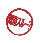 はんこ屋さん 流行言葉01 中学高校2017年版(個別スタンプ:15)