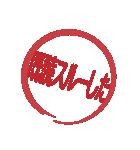 はんこ屋さん 流行言葉01 中学高校2017年版(個別スタンプ:17)