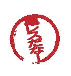 はんこ屋さん 流行言葉01 中学高校2017年版(個別スタンプ:21)