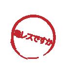 はんこ屋さん 流行言葉01 中学高校2017年版(個別スタンプ:22)