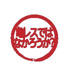 はんこ屋さん 流行言葉01 中学高校2017年版(個別スタンプ:23)