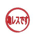 はんこ屋さん 流行言葉01 中学高校2017年版(個別スタンプ:24)