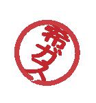 はんこ屋さん 流行言葉01 中学高校2017年版(個別スタンプ:28)
