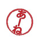はんこ屋さん 流行言葉01 中学高校2017年版(個別スタンプ:34)