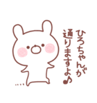 ◆ひろちゃん◆が使う名前スタンプ(個別スタンプ:05)