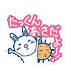Dear たっくん(個別スタンプ:06)