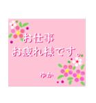 ゆかさんにお薦め。お花のスタンプ。(個別スタンプ:03)