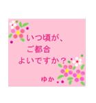 ゆかさんにお薦め。お花のスタンプ。(個別スタンプ:12)