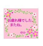 ゆかさんにお薦め。お花のスタンプ。(個別スタンプ:32)