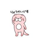 後輩カワウソのあいうえ敬語(個別スタンプ:40)
