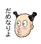色んな方言と~弁(個別スタンプ:25)