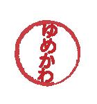 はんこ屋さん 流行言葉04 中学高校2017年版(個別スタンプ:03)