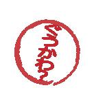 はんこ屋さん 流行言葉04 中学高校2017年版(個別スタンプ:09)