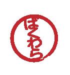 はんこ屋さん 流行言葉04 中学高校2017年版(個別スタンプ:18)