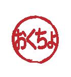 はんこ屋さん 流行言葉04 中学高校2017年版(個別スタンプ:22)