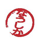 はんこ屋さん 流行言葉04 中学高校2017年版(個別スタンプ:29)