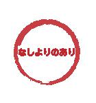 はんこ屋さん 流行言葉05 中学高校2017年版(個別スタンプ:02)