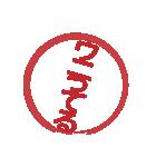 はんこ屋さん 流行言葉05 中学高校2017年版(個別スタンプ:07)