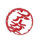 はんこ屋さん 流行言葉05 中学高校2017年版(個別スタンプ:20)