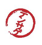 はんこ屋さん 流行言葉05 中学高校2017年版(個別スタンプ:25)
