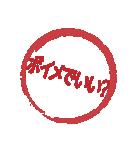 はんこ屋さん 流行言葉05 中学高校2017年版(個別スタンプ:27)