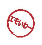 はんこ屋さん 流行言葉05 中学高校2017年版(個別スタンプ:34)