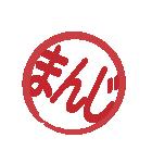 はんこ屋さん 流行言葉06 中学高校2017年版(個別スタンプ:08)