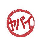 はんこ屋さん 流行言葉06 中学高校2017年版(個別スタンプ:11)