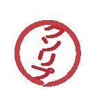 はんこ屋さん 流行言葉06 中学高校2017年版(個別スタンプ:12)