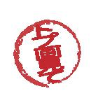 はんこ屋さん 流行言葉06 中学高校2017年版(個別スタンプ:16)