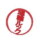 はんこ屋さん 流行言葉06 中学高校2017年版(個別スタンプ:22)