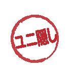 はんこ屋さん 流行言葉06 中学高校2017年版(個別スタンプ:23)