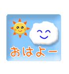 太陽さん☆雲さん☆青空メッセージ(個別スタンプ:01)